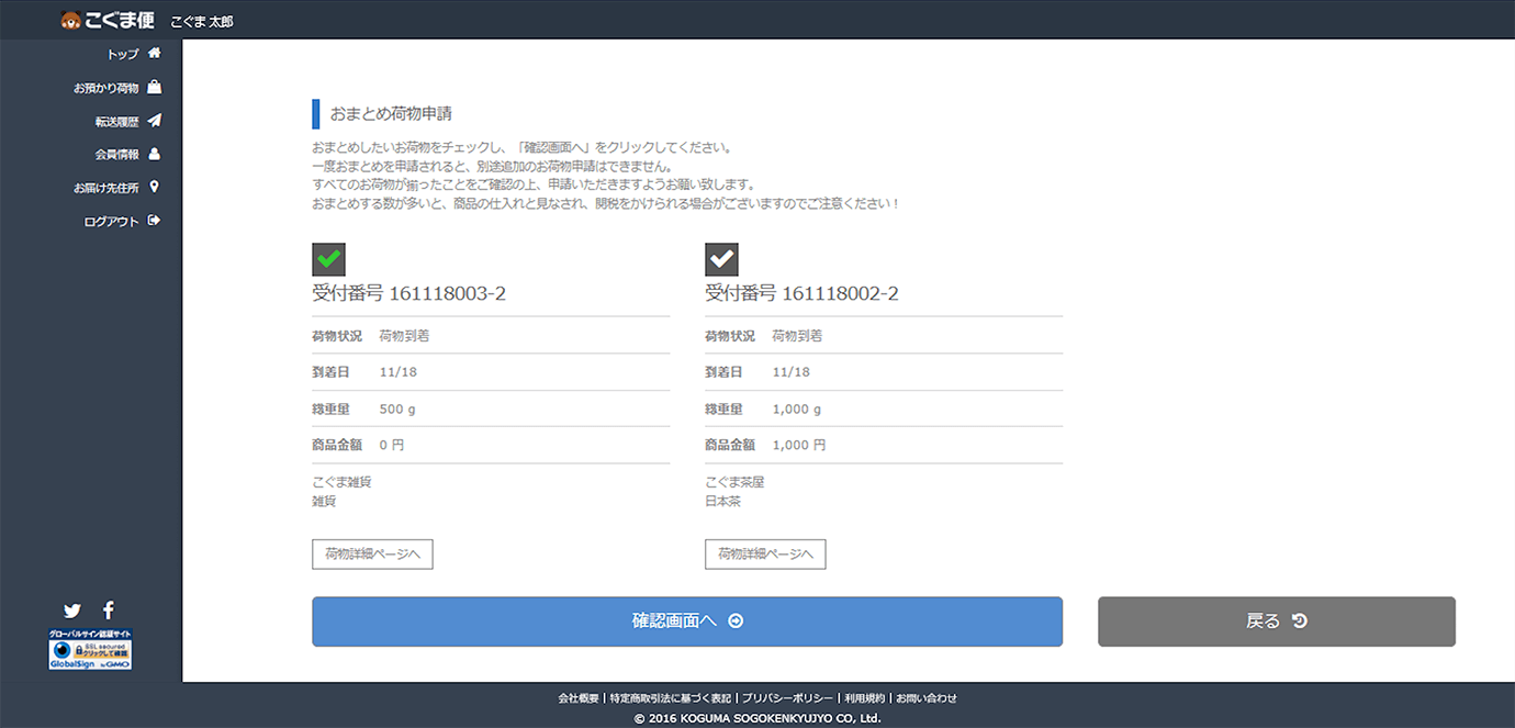 おまとめ申請荷物ページ画面