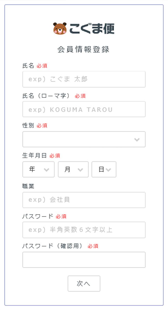 メールアドレス登録画面