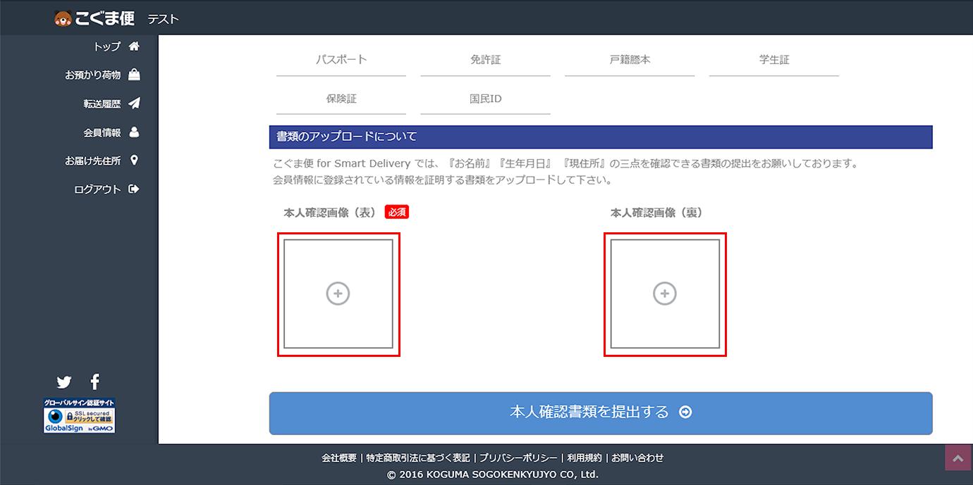 本人確認書類のアップロード登録画面-2