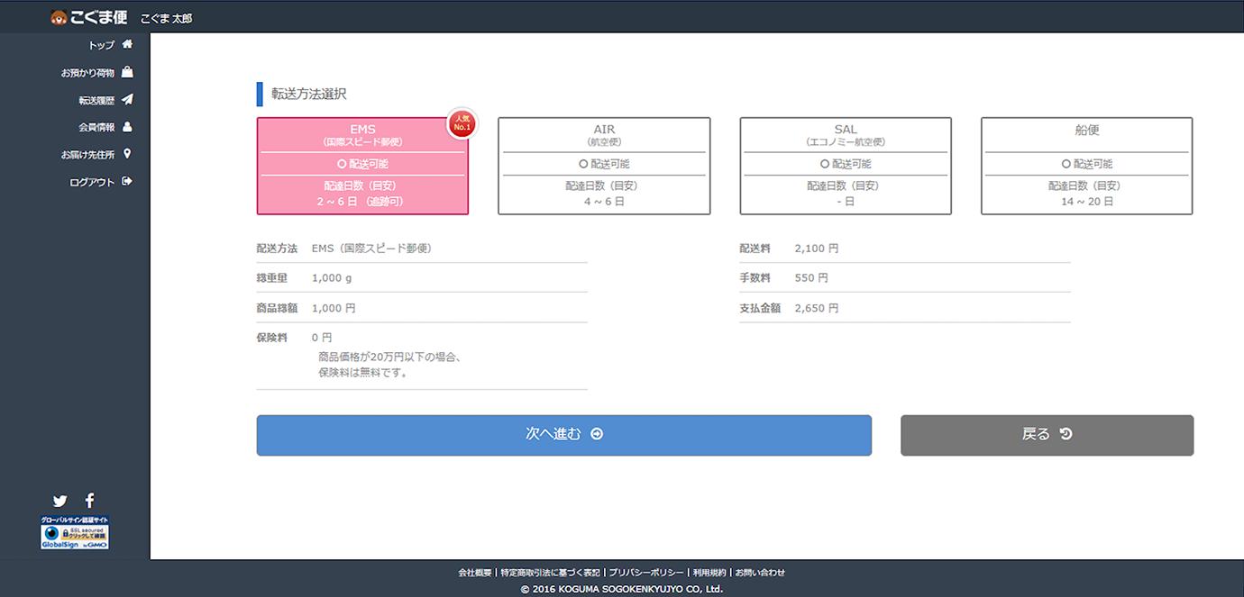 マイページ、配送方法選択画面