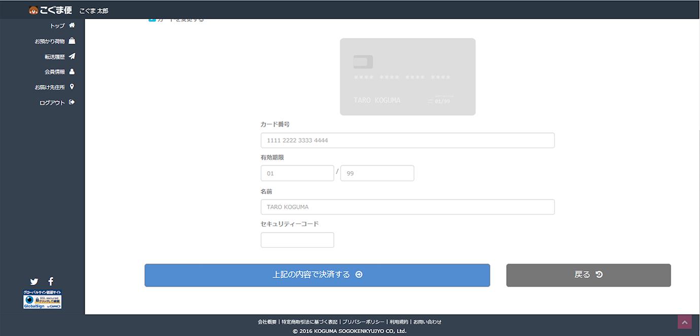 マイページ、カード情報入力画面