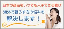 日本の商品をいつでも入手できる喜び~海外で暮らす方の悩みを解決します!