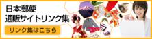 日本郵便の通販サイトリンク集