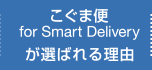 こぐま便 for Smart Delivery が選ばれる理由