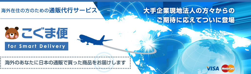 こぐま便 for Smart Delivery|海外在住の方のための通販代行サービス