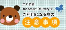 こぐま便 for Smart Deliveryをご利用になる際の注意事項
