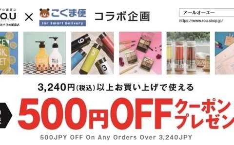 ※コラボレーション企画※R.O.U&こぐま便 500円クーポンが貰える♪